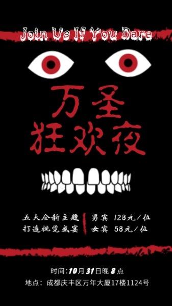 黑红恐怖万圣节狂欢夜海报设计模板素材