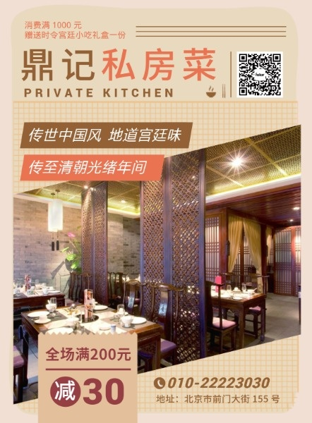 中国饭店满减活动海报设计模板素材