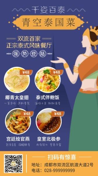 正宗泰国菜餐厅海报设计模板素材