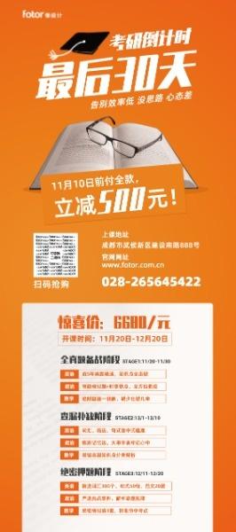 橙色商務考研培訓機構X展架設計模板素材