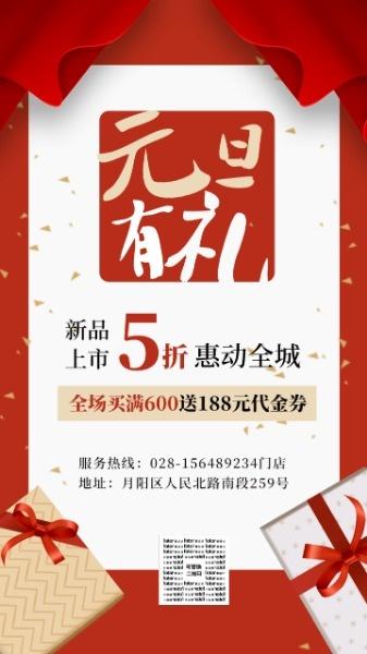 红色喜庆家居用品元旦节促销海报设计模板素材