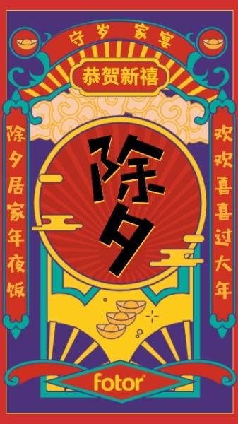 2019除夕新年猪年中国风春联海报海报设计模板素材