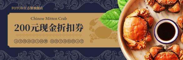 中秋节大闸蟹礼品礼盒团购促销优惠优惠券设计模板素材