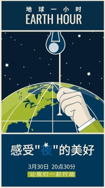 蓝色插画地球一小时海报设计模板素材
