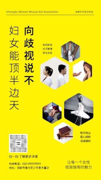 關愛女性關注女性權益海報設計模板素材