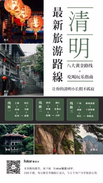 清明节小长假旅游线路海报设计模板素材