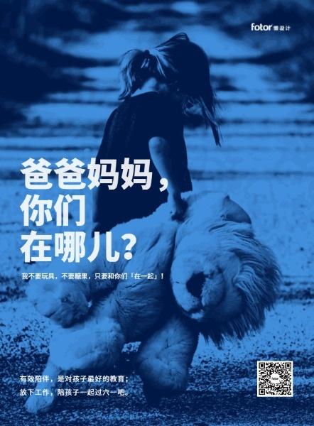 蓝色简约儿童节父母的陪伴海报设计模板素材