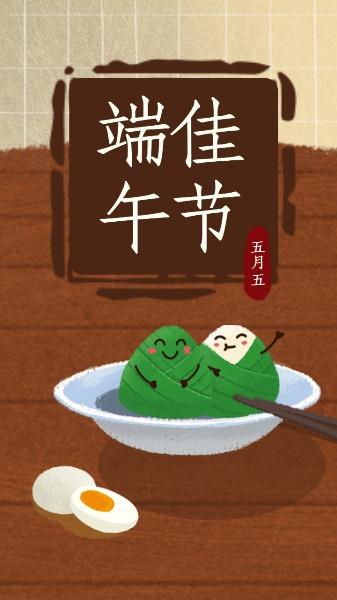 端午节粽子节海报设计模板素材