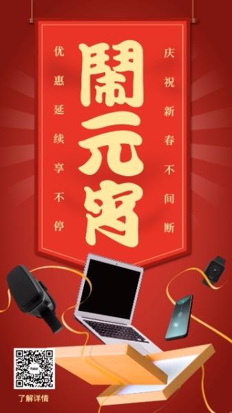 红色插画数码产品元宵节促销活动海报设计模板素材