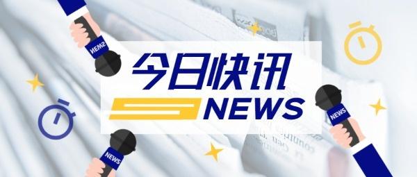 今日新闻快讯公众号封面大图