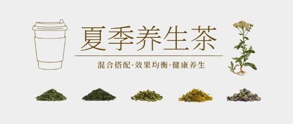 夏季养生凉茶草本公众号封面大图
