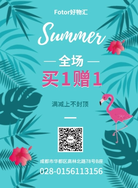 蓝色插画商场夏季折扣活动海报