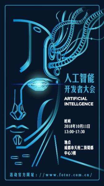 人工智能开发者大会海报设计模板素材