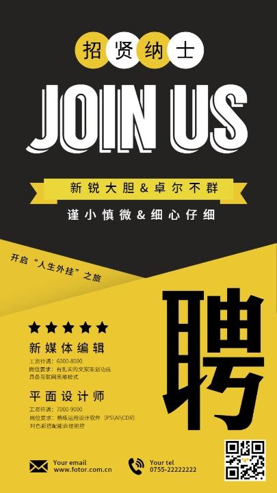 招聘平面设计师新媒体编辑海报设计模板素材
