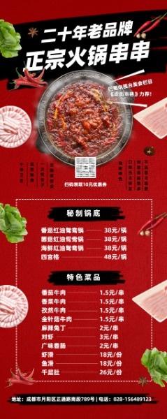 火鍋串串美食餐飲新店促銷易拉寶設計模板素材
