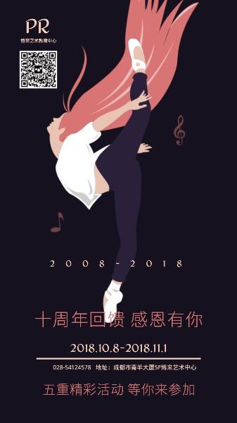 舞蹈培训周年庆海报设计模板素材