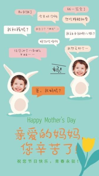 绿色可爱小清新母亲节感恩祝福海报设计模板素材