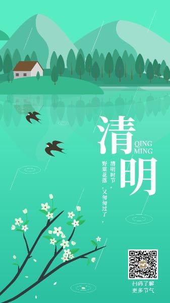 传统文化24节气清明下雨风景绿色海报设计模板素材