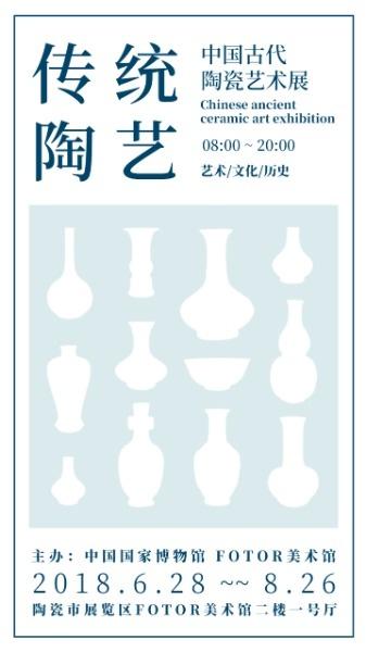 清新矢量陶艺艺术展览海报设计模板素材