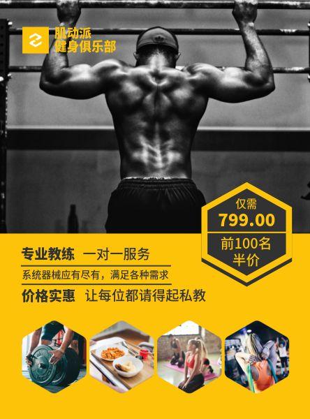 健身房学员招募大促活动DM宣传单设计模板素材