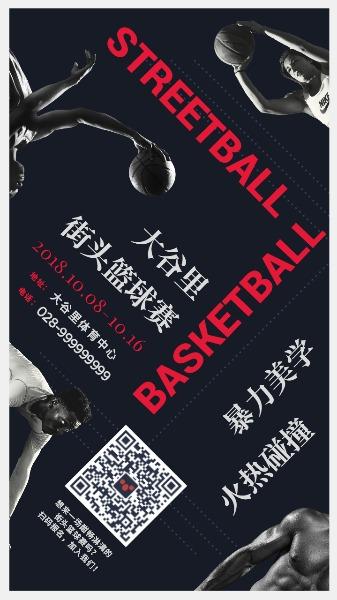 体育运动街头篮球比赛海报设计模板素材
