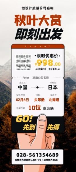 秋季旅游線路秋葉促銷機票創意X展架設計模板素材