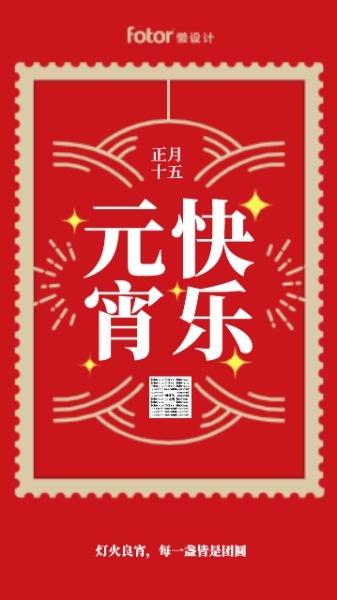 正月十五元宵节快乐海报设计模板素材
