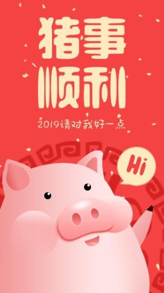 2019猪事顺利海报设计模板素材