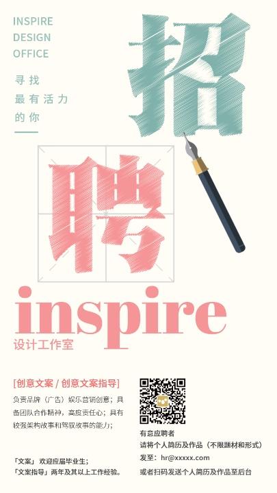 设计工作室招聘创意文案海报设计模板素材