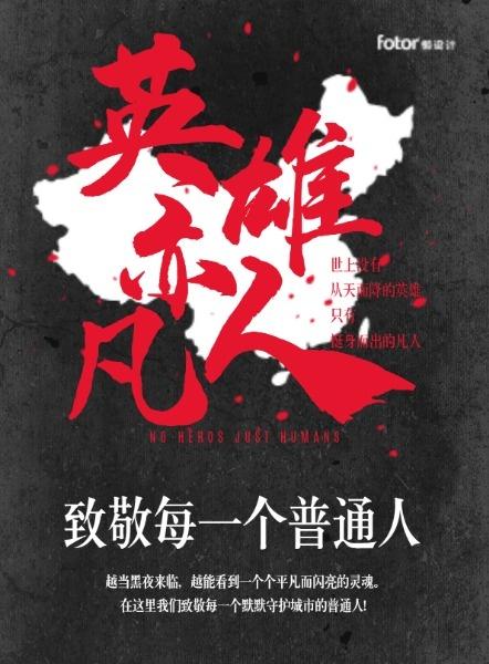 致敬表彰疫情防疫致敬中国人书法简约黑色海报设计模板素材