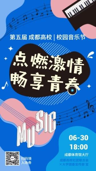 藍色小清新校園音樂節海報設計模板素材