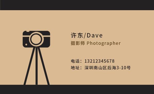 摄影工作室浅咖名片设计模板素材