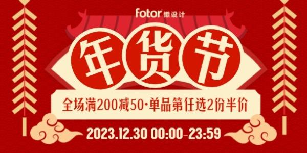 红色中国风年货节满减活动淘宝banner设计模板素材