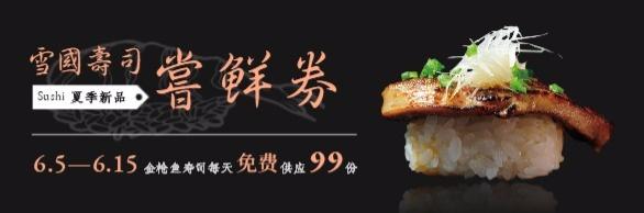 餐饮美食寿司尝鲜券优惠券设计模板素材