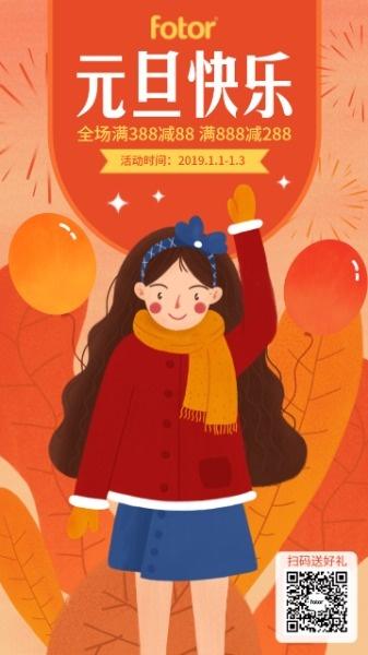 元旦快乐节日促销原创插画海报设计模板素材
