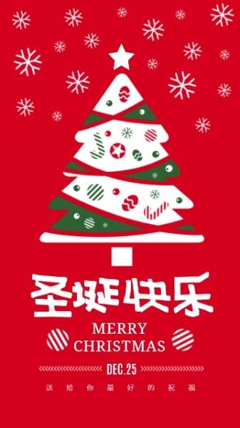 圣诞快乐祝福海报海报设计模板素材