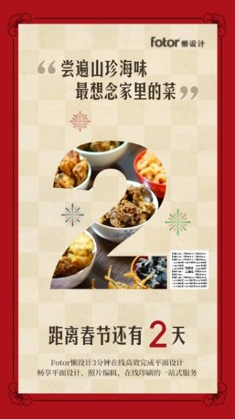 春节倒计时宣传海报设计模板素材