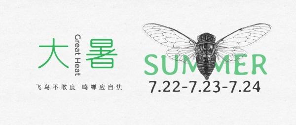 24节气文化大暑公众号封面大图