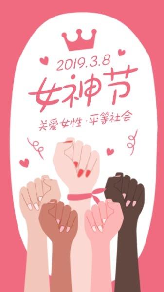 尊重女人女权拳手女神节海报设计模板素材