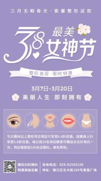 38女神女生节整形优惠活动海报设计模板素材