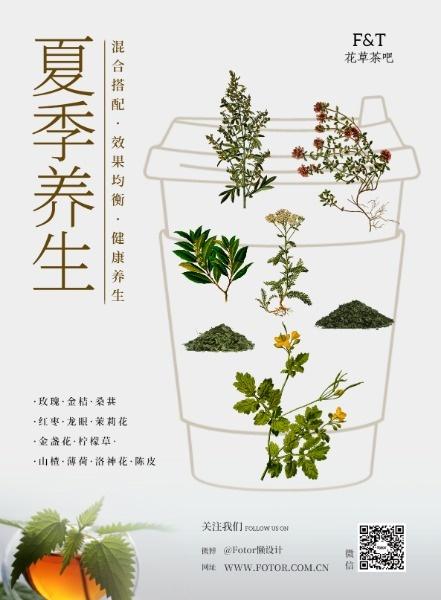夏季养生凉茶草本海报设计模板素材
