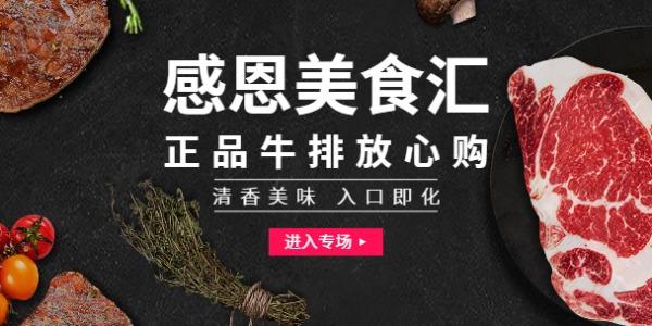 精选牛排美食淘宝banner设计模板素材