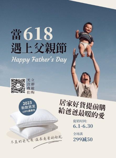 618父亲节家居好货海报设计模板素材