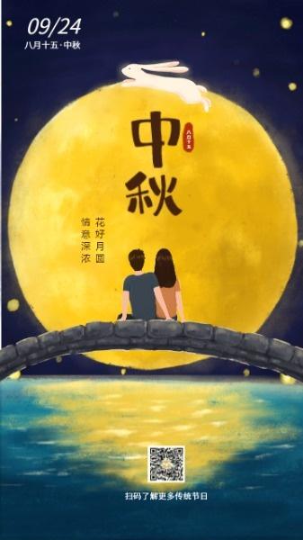农历八月十五中秋节海报设计模板素材