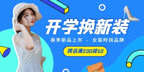 開學季女裝滿減活動淘寶banner設計模板素材