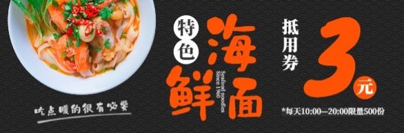 海鲜面条面馆美食餐饮优惠促销宣传优惠券设计模板素材