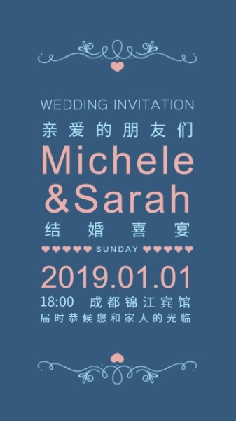 结婚喜宴邀请函设计模板素材