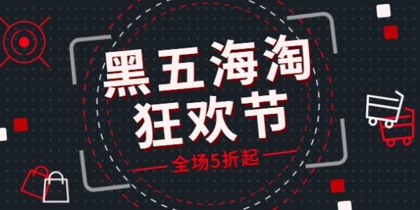 黑五海淘狂欢节淘宝banner设计模板素材