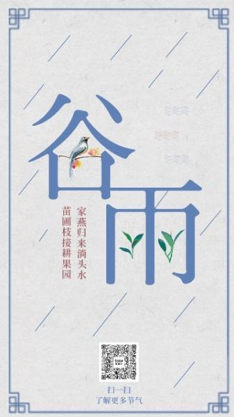 中国风简约节气谷雨海报设计模板素材