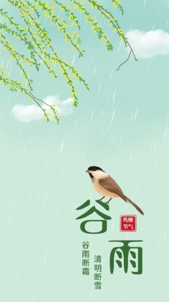 传统节气谷雨绿色海报设计模板素材